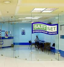 Клиент «Балтбет» выиграл 2 млн рублей на трех матчах