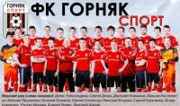 Договорняки в украинском футболе