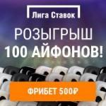 Акция от Лига Ставок 100 Айфонов
