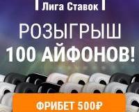Акция — «Лига Ставок»: 100 айфонов за 100 дней!
