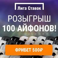 Акция - «Лига Ставок»: 100 айфонов за 100 дней!