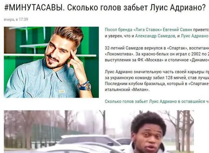 Евгений Савин эксперт БК Лига Ставок