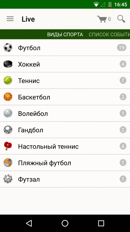 Приложение БК Лига Ставок для iOS