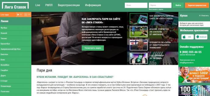 Официальный сайт БК Лига Ставок