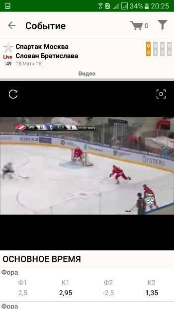 видеотрансляция на сайте БК лига ставок