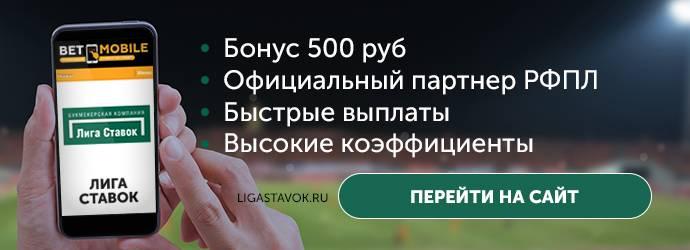 Преимущества БК Лига Ставок - Перейти на сайт
