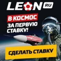 Новая акция от букмекерской конторы Leon.ru