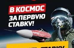 Космический бонус от Leon.ru