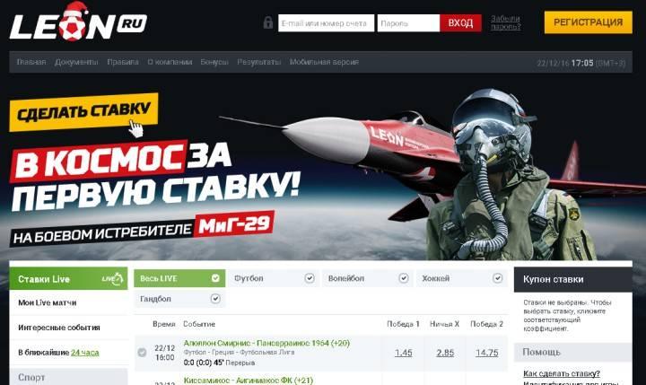 Космический бонус от БК Leon.ru