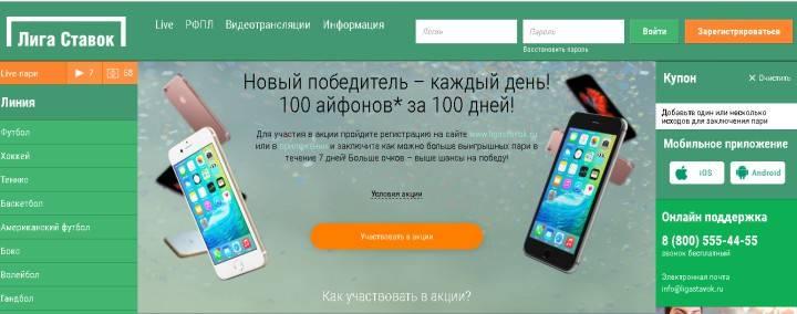 Лига Ставок - акция 100 айфонов
