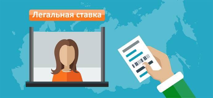 Разрешенные букмекерские конторы России
