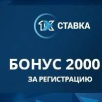 1xstavka бонус 2000 за регистрацию