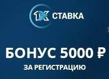Бонус до 2000 ₽ за регистрацию от БК 1xСтавка