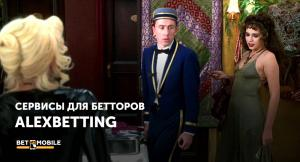 AlexBetting: обзор сервиса для бетторов