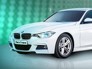 «Лига Ставок» разыгрывает BMW 3 Series