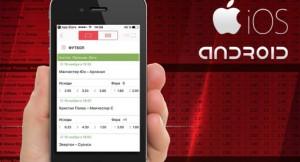 Приложения для мобильных телефонов от Fonbet