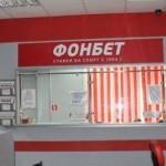 ППС красный Фонбет