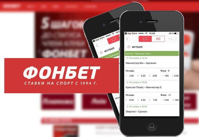 Фонбет скачать приложение айфон