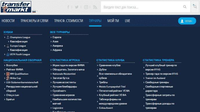 турниры официальный сайт Трансфермаркет