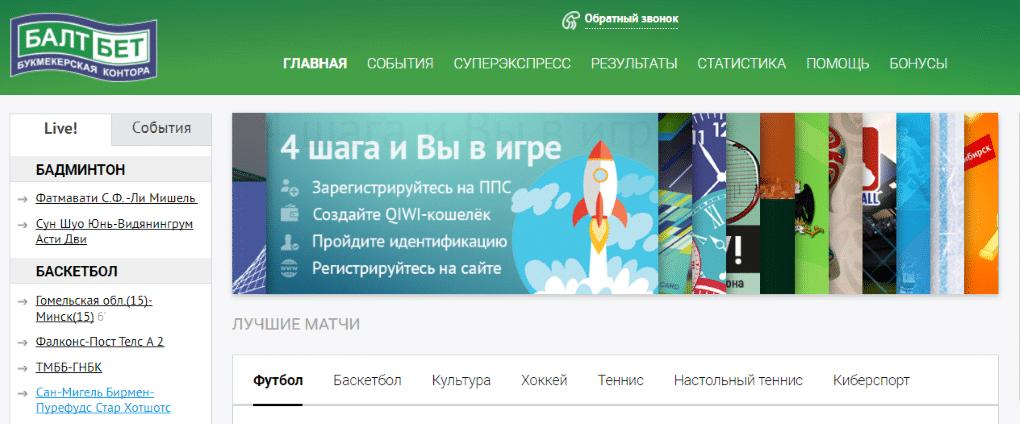 Официальный сайт Балтбет