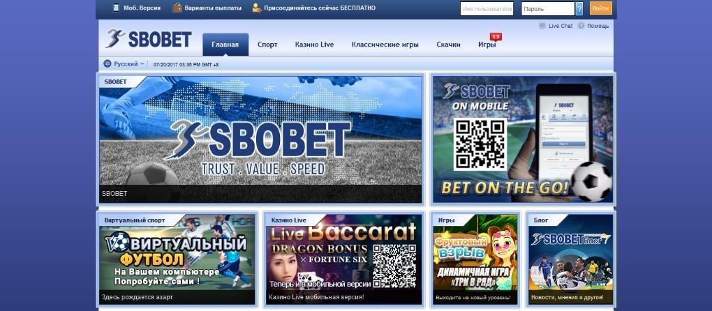 Официальный сайт Sbobet
