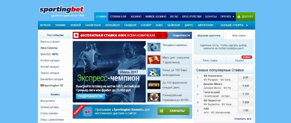 Официальный сайт Sportingbet