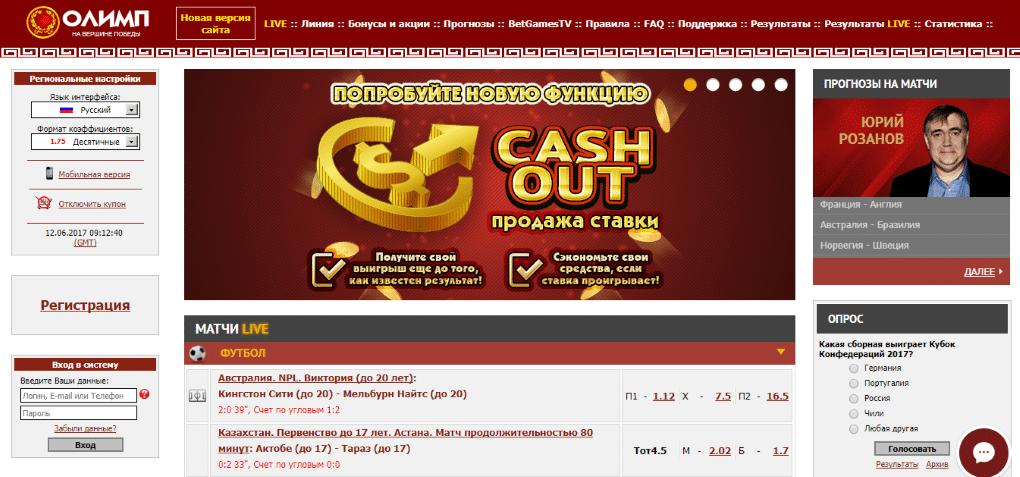 Официальный сайт БК Олимп