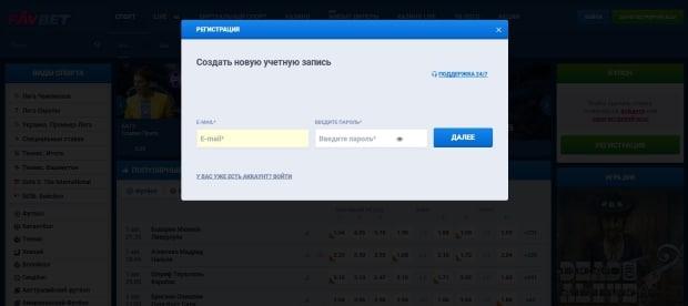 Регистрация в БК «Фаворит»