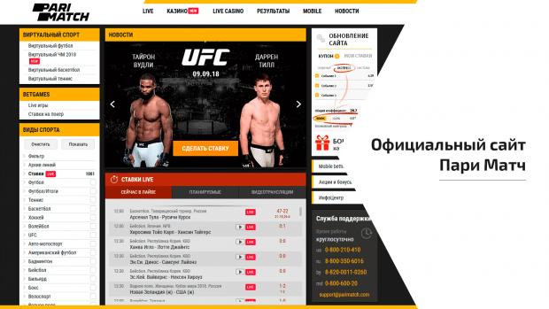 Официальный сайт букмекерской конторы Пари матч