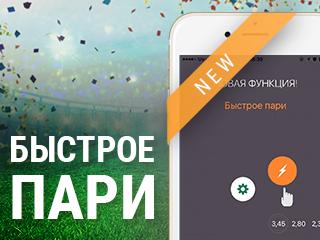 Лига Ставок усовершенствовала приложение для iOS