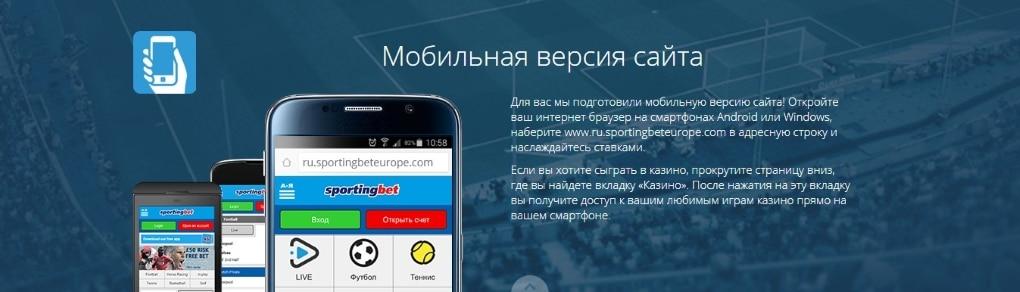 Мобильная версия Sportingbet
