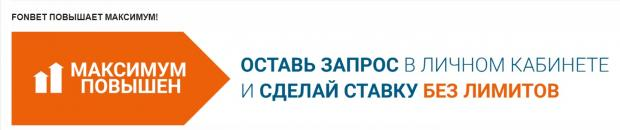 fonbet фрибет 500 рублей