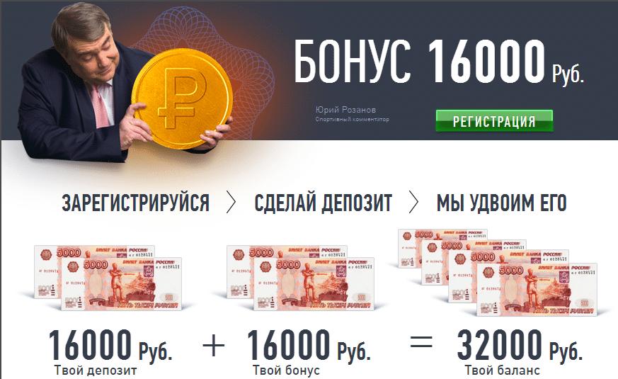 Бонус винлайн на первый депозит 16 000 рублей