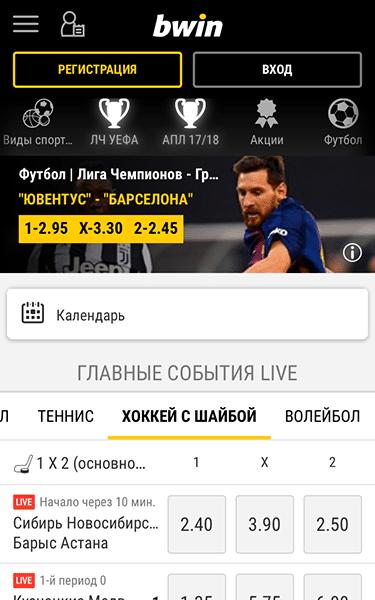 Мобильная версия Bwin.ру