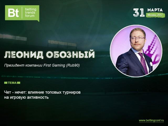 Леонид Обозный