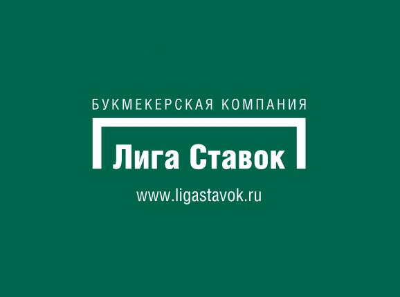 лига ставок букмекерская контора воронеж