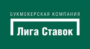 Лига Ставок букмекерская контора