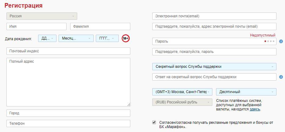 Марафонбет регистрация