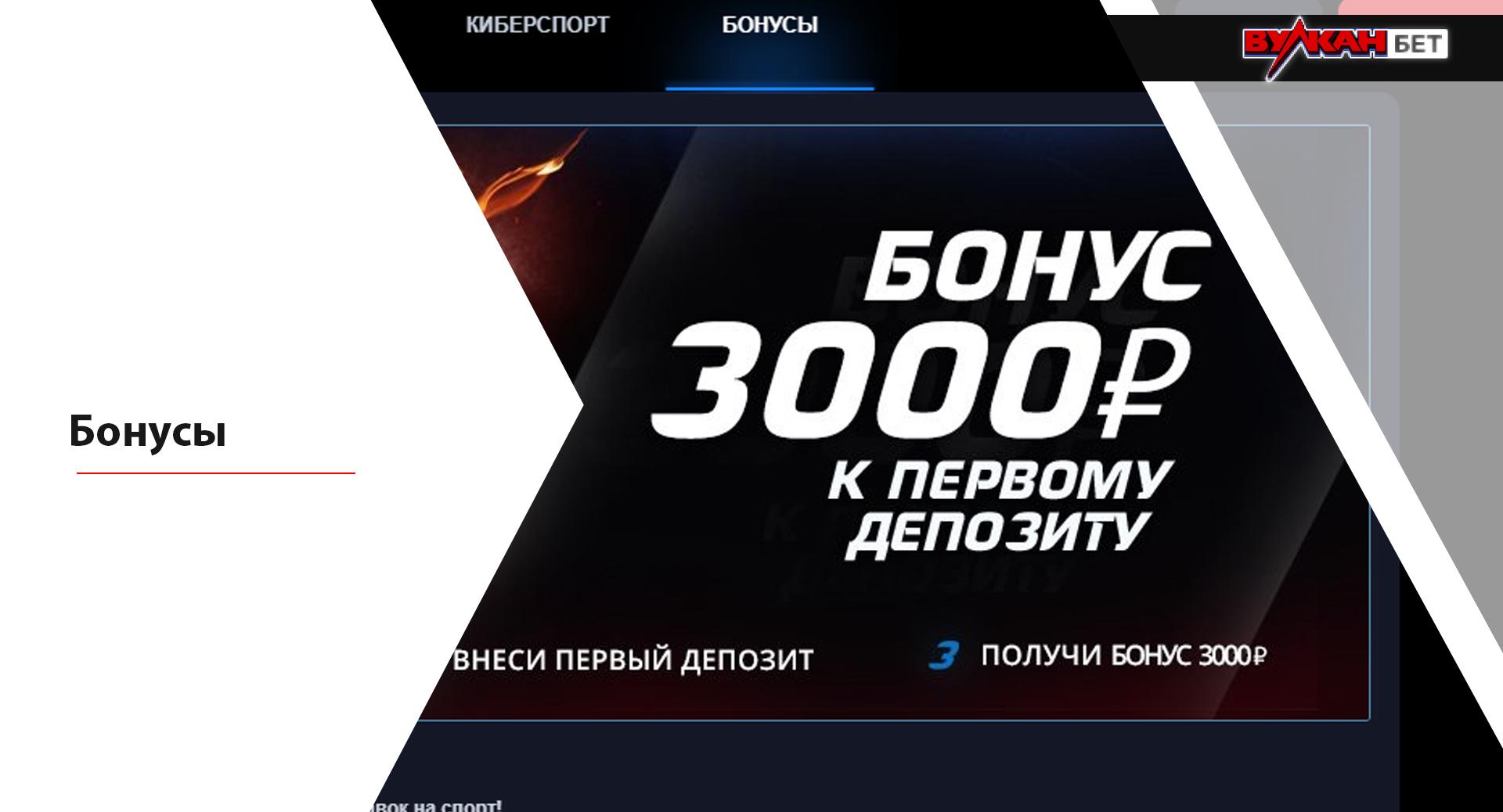 Официальный сайт Vulkanbet бонусы