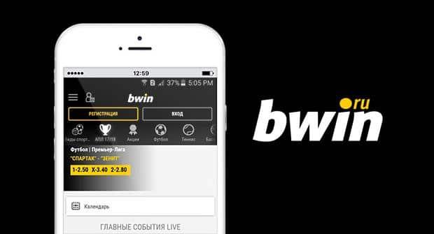 Приложение Bwin.ru