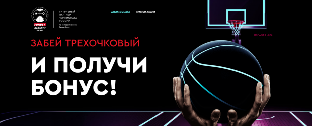 Бонус Фонбет на интерактивный баскетбол