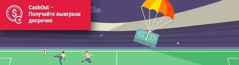 Cashout - выплаты по ставке до окончания события