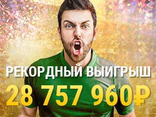 Лига Ставок выплатила рекордный в истории российских букмекеров выигрыш