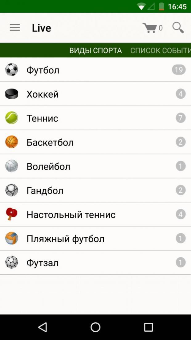 Приложение для iOS для всех видов спорта
