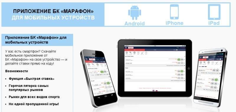 Приложения для мобильных