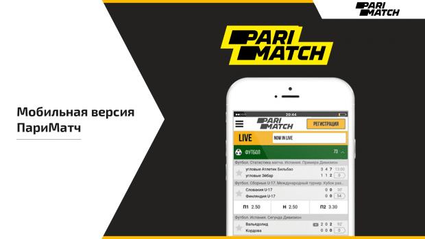 Приложение parimatch для Андроид и iOS