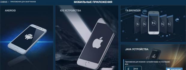 1хбет мобильный