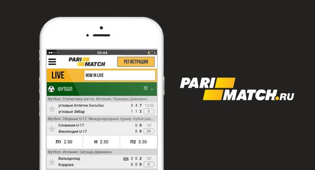 Скачать приложение на телефон для онлайн ставок на спорт