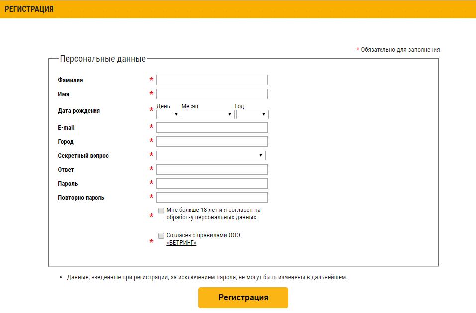 париматч регистрация с бонусом
