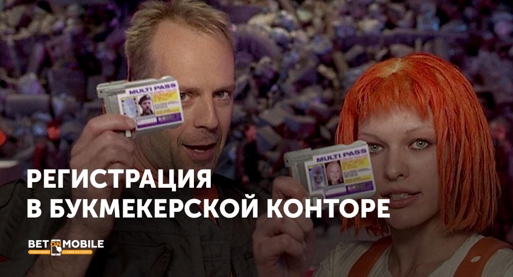 Регистрация в букмекерской конторе